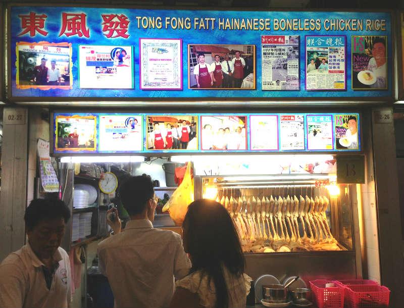 Golden Shoe Tong Fong Fatt Hainanese Boneless Chicken Rice